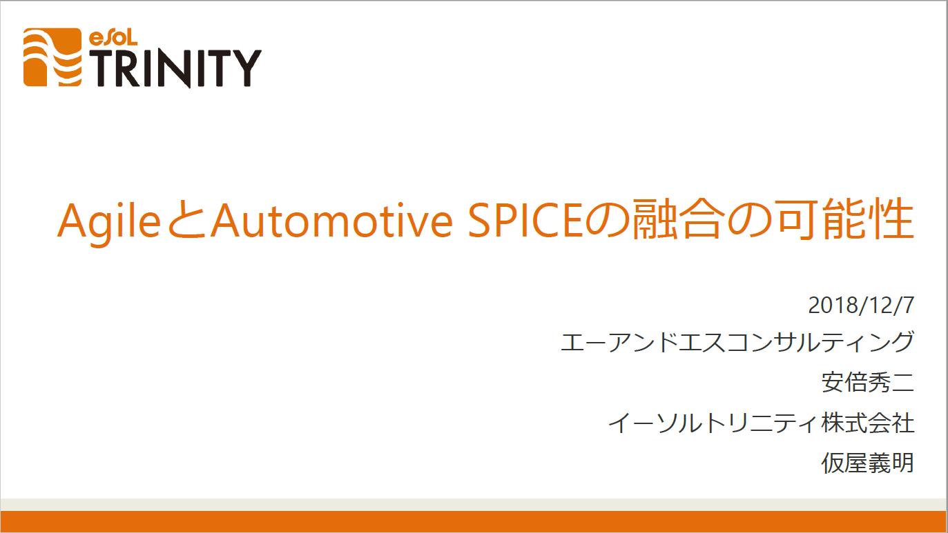 AFSC2018_Pr_Agile and Automotive SPICE