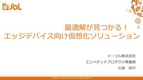 ATSJapan2019