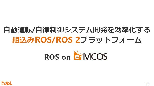 ETW2019_Panel_ROS-on-eMCOS