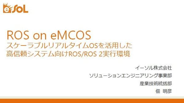ETW2019_seminar_ROS-on-eMCOS