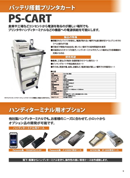 SD-General-Ca-PS-CART