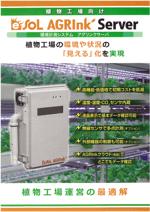 IoT環境モニタリングシステム植物工場仕様