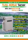 ARS-Plant