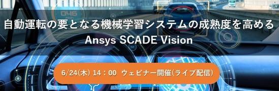 Webinar_banner_SCADEVision_2106_web