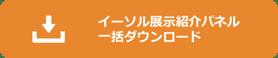btn_IotM2M_esol_slide_dl