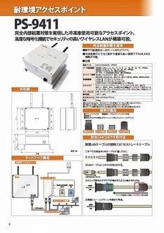 SD-General-Ca-PS-9411