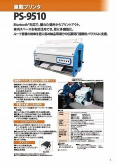 SD-General-Ca-PS-9510