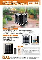 SD-General-Ca-Solar-mini