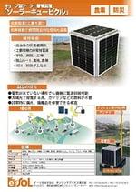 SD-General-Ca-Solar