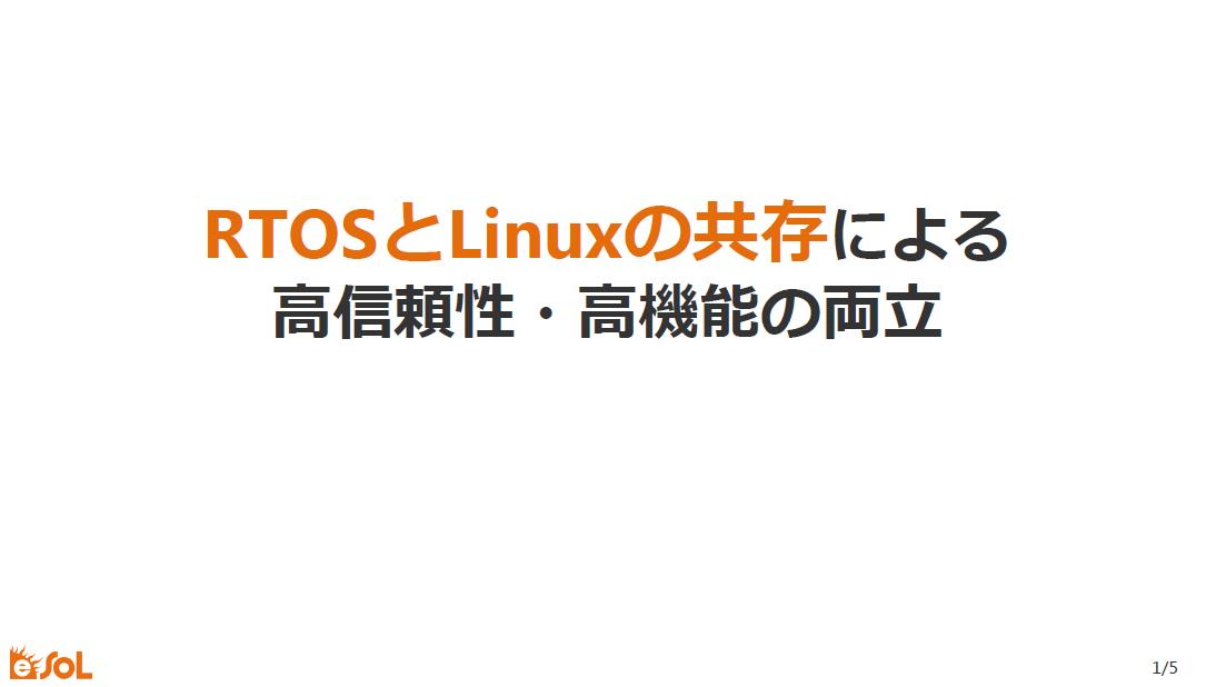 RTOSとLinux共存による高信頼性・高機能の両立